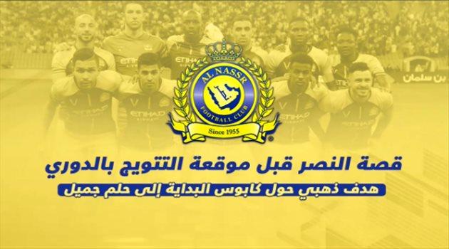 فيديو جرافيك| قصة النصر قبل موقعة التتويج بالدوري .. هدف ذهبي حول كابوس البداية إلى حلم جميل