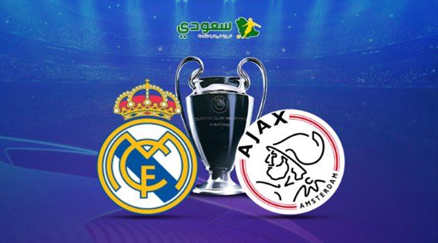 مباشر| دوري الأبطال.. أياكس في مواجهة ريال مدريد