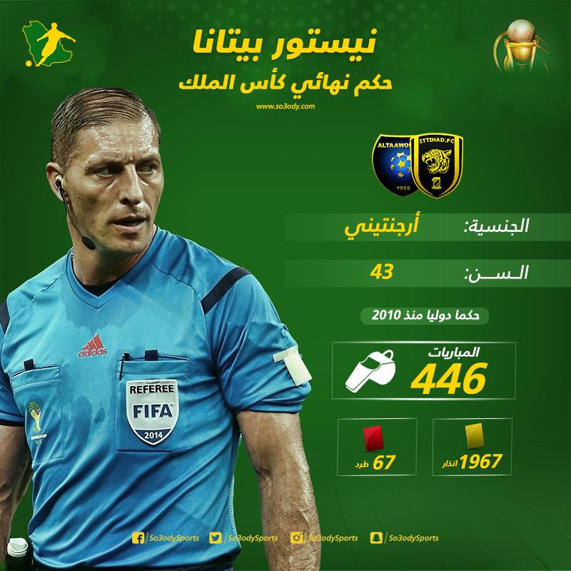 """نهائي كأس الملك  نيستور بيتانا.. حكم ديربي الرياض و""""سفاح"""" الكروت الصفراء"""