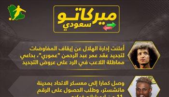 ميركاتو سعودي| الهلال يغلق الباب أمام عموري.. وأول طلبات كمارا من الاتحاد
