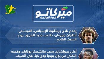 ميركاتو سعودي| موعد تقديم جريزمان في برشلونة.. وصدمة جديد لريال مدريد