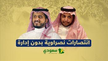 """هزم الهلال و""""نجا من كارثة كبرى"""".. 3 معارك فاز فيها النصر بدون إدارة"""