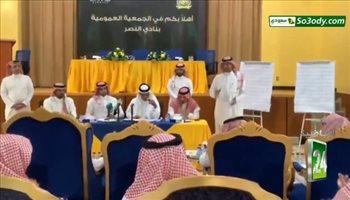 لحظة الاعلان عن فوز صفوان السويكت لرئاسة نادي النصر
