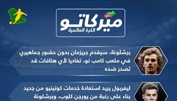 ميركاتو سعودي| صدمة لجريزمان وخطة جديدة لعودة نيمار وعرض جديد لألفيس