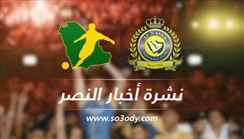 نشرة أخبار النصر| تجديد عقد فيتوريا ومطالب بعودة قاهر الهلال