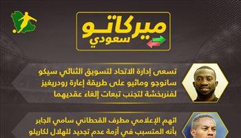 ميركاتو سعودي| حرب شرسة بين الهلال والاتحاد.. وصفقة نصراوية جديدة