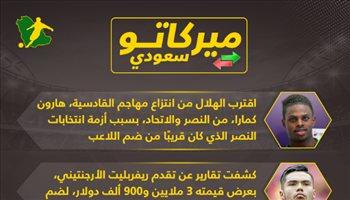 ميركاتو سعودي  الهلال يشعل صراع كمارا.. وسباق لضم باجندوح