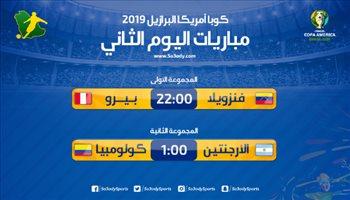 مباريات كوبا أمريكا| قمة مشتعلة بين الأرجنتين وكولومبيا.. وظهور أول لنجم الهلال