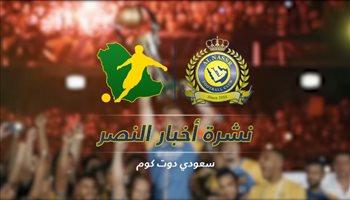 نشرة أخبار النصر| بوجبا نصراوي ومفاجأة عن رحيل أمرابط إلى السد القطري