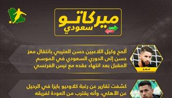 ميركاتو سعودي| رحيل ثنائي الأهلي وحارس تونس إلى المملكة