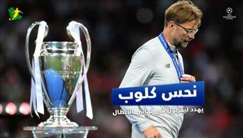 نحس كلوب يهدد ليفربول في نهائي الأبطال