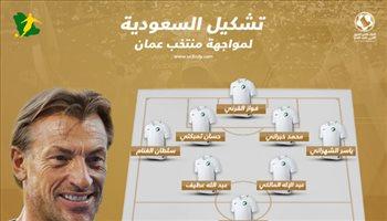 خليجي 24  رينارد يفاجئ الجماهير في تشكيل السعودية الأساسي أمام عمان