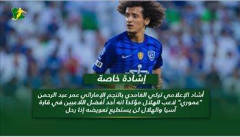 نشرة الكرة السعودية| عموري في برشلونة.. واتحاد الكرة يؤكد عودة الحكم السعودي الموسم القادم