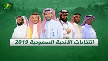 نشرة الانتخابات| رحيل آل سويلم نهائيا.. وأزمة في انتظار الصائغ