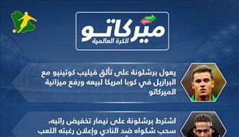 ميركاتو سعودي| بوجبا يحصل على موافقة بالرحيل وبرشلونة يحدد شروط صفقة نيمار ومستقبل كوتينيو