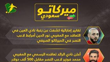 ميركاتو سعودي| العين ينقض على أمرابط والهلال يبدأ مفاوضاته مع عموري