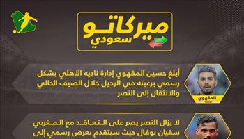 ميركاتو سعودي| وداع أسطورة الهلال.. والنصر يقاتل لاستعاده نجمه السابق