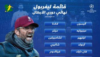 ليفربول يعلن قائمة قوية لنهائي دوري أبطال أوروبا