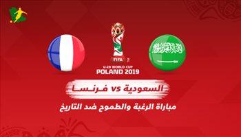 طموح السعودية يتحدى تاريخ فرنسا في مونديال الشباب