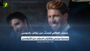 صحف العالم تتحدث عن زفاف راموس وحسرة ميسي واقتراب لامبارد من تشيلسي