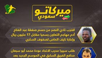 ميركاتو سعودي| النصر يهزم الجميع في الصفقة الكبرى.. ونجم البرتغال بالهلال