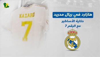 هازارد في ريال مدريد .. حكاية الأساطير مع الرقم 7
