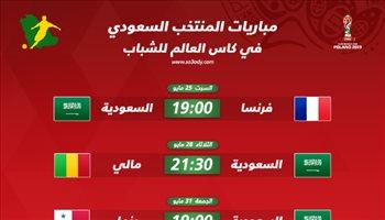 مشوار صعب.. مواعيد مباريات الأخضر في مونديال الشباب