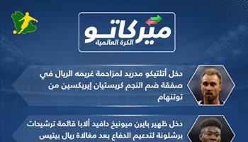 ميركاتو سعودي| صدمة لبرشلونة في مطاردة نيمار وريال مدريد يحدد خطة بوجبا الجديدة