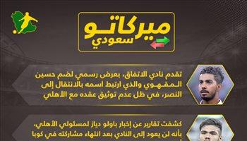 ميركاتو سعودي| تمرد دياز والاتفاق يحضر مفاجأة صادمة للنصر