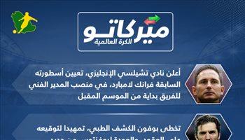 ميركاتو سعودي| عودة الأساطير لامبارد وبوفون.. وراتب خيالي لجريزمان وخطة خطف نيمار