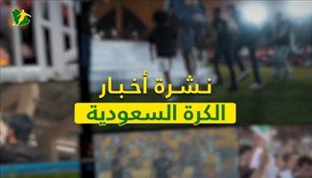 """نشرة الكرة السعودية """"فيديو""""  نفوذ آل سويلم.. وتطورات أزمة عموري"""