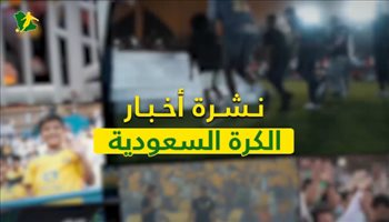 نشرة الكرة السعودية| تهديد دا كوستا وأزمة بسبب حمد الله