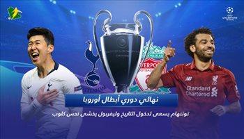 ليفربول وتوتنهام في نهائي دوري أبطال أوروبا