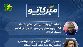 ميركاتو سعودي| مارسيلو يغري نيمار بريال مدريد وميسي يهدد برشلونة بالرحيل