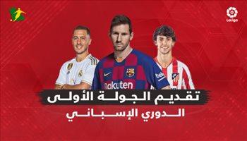 فيديوجرافيك| زيارات صعبة لبرشلونة وريال مدريد.. تقديم الجولة الأولى من الدوري الإسباني