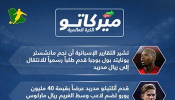ميركاتو سعودي| بوجبا يطلب الانتقال لريال مدريد وأرسنال يستغني عن أوزيل والملكي يحدد سعر نجمه