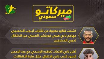 ميركاتو سعودي| الاتحاد يحسم صفقة العبود.. ونجم مغربي جديد يقترب من دوري المحترفين