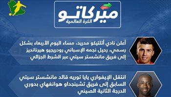ميركاتو سعودي| مانشستر سيتي يعلن الصفقة المنتظرة.. ويوفنتوس يغري يونايتد بديبالا