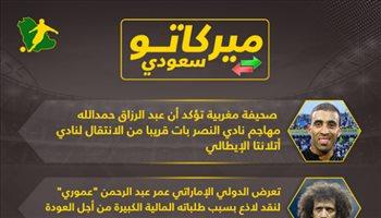 ميركاتو سعودي| الاتحاد يقترب من ضم بلهندة.. وحمدالله على رادار أتلانتا الإيطالي