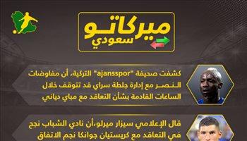 ميركاتو سعودي| النصر يرفض التفريط في لاعبه والأهلي يضم لاعب الأخضر