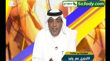 أول تعليق من الإعلامي وليد الفراج بعد فوز منتخبنا الوطني على قطر