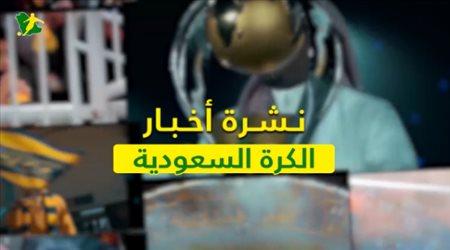 نشرة الكرة السعودية| صدمة لرئيس النصر الجديد.. واتهام خطير ضد الاتحاد