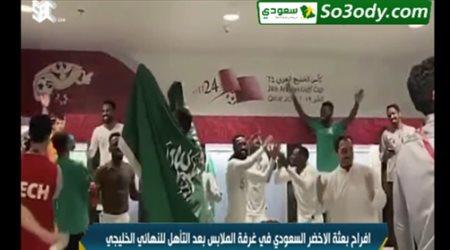 رقص وغناء لاعبي المنتخب الوطني بعد الفوز على قطر