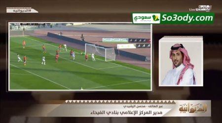 مدير المركز الإعلامي للفيحاء : قرارات الحكم أثرت بشكل مباشر على نتيجة مباراتنا مع النصر