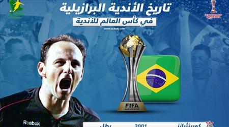 """فلامنجو """"خيسوس"""" يحلم باستعادة أمجاد البرازيليين في كأس العالم للأندية"""