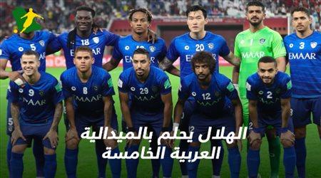 الهلال يحلم بالميدالية العربية الخامسة في مونديال الأندية