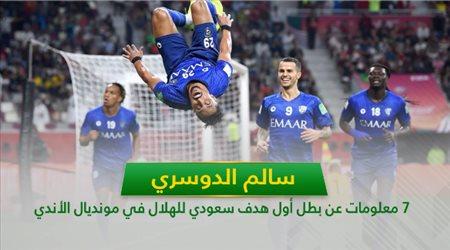 سالم الدوسري .. 7 معلومات عن بطل أول هدف سعودي للهلال في مونديال الأندية