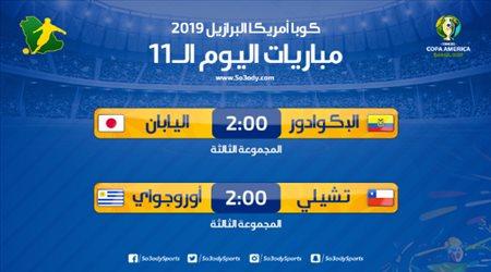 مباريات كوبا أمريكا| الفرصة الأخيرة تغازل وصيف آسيا للتأهل لربع النهائي