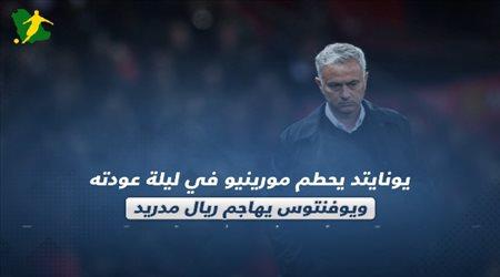 صحف العالم اليوم الخميس.. يوفنتوس يهاجم ريال مدريد ويونايتد يحطم مورينيو في ليلة عودته