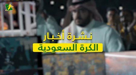 نشرة الكرة السعودية| فضيحة كبرى بسبب عموري.. وصدمة لا تصدق للنصر